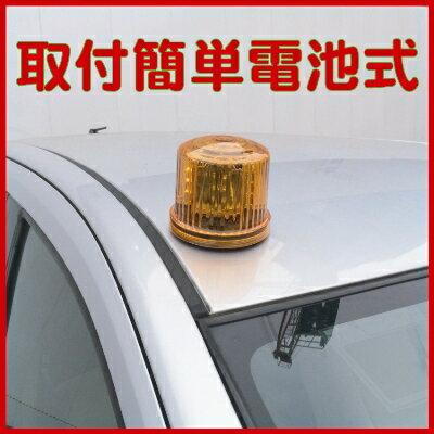 電池式LED回転灯回転・点滅切替可能黄色単三電池4本使用