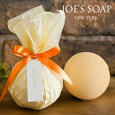 JOE'S SOAP(ジョーズソープ) バスボム ORANGE(オレンジ) 入浴剤 入浴料 バスボール 180g オリーブオイル配合 オーガニ…