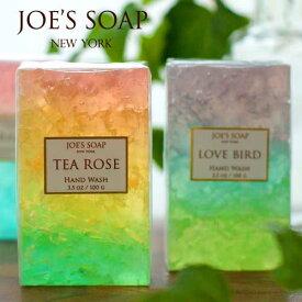 【メール便可】JOE'S SOAP(ジョーズソープ) グラスソープ お中元 お返し ギフト 石鹸 石けん 固形 洗顔 ボディソープ ソープ 洗顔 誕生日 プレゼント 女性 おしゃれ プチギフト 出産 内祝い 2次会 友達 景品 ラッピング[GWS]【HLS_DU】