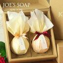 JOE'S SOAP(ジョーズソープ) バスボムギフトボックス 入浴剤 入浴料 180g×2個 クリスマス ギフト セット プレゼント 誕生日 女性 20代 30代 40代 女友達 結婚 出産 内祝い