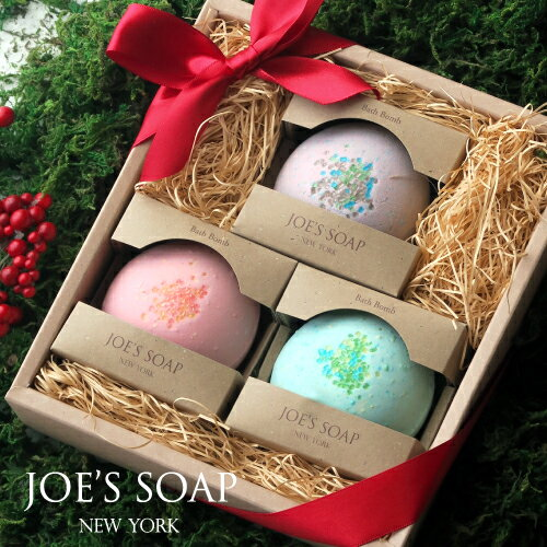 JOE'S SOAP(ジョーズソープ) ギフトボックス 入浴剤 バスボム セット 保湿 ボディソープ 母の日 プレゼント お歳暮 誕生日 ギフト 出産 内祝い お返し 女性 女友達 [WRZ]【楽ギフ_包装】【HLS_DU】