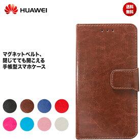 HUAWEI P30lite ケース P20 P10 lite nova 2 3 lite2 手帳型 手帳 耐衝撃 ベルトあり パステル PUレザー シンプル ファーウェイ 送料無料
