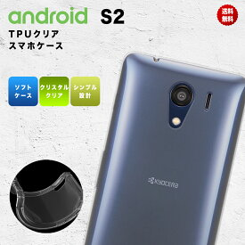 Android one S2 DIGNO G 602KC カバー ケース ソフト シンプル クリア 耐衝撃 ソフトケース ワイモバイル TPU digno ディグノ アンドロイドワン androidone 送料無料