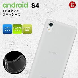 Android one S4 digno J 704KC カバー ケース ソフト シンプル クリア 耐衝撃 ソフトケース ワイモバイル TPU ディグノ アンドロイドワン androidone 送料無料