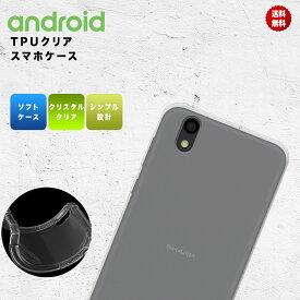 Android one S7 S6 S5 S4 S3 S2 S1 X5 X4 X3 507SH カバー ケース ソフト シンプル クリア 耐衝撃 ソフトケース ワイモバイル TPU digno ディグノ アンドロイドワン androidone 送料無料