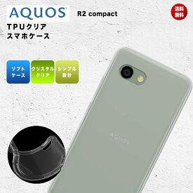 AQUOS R2 compact 803SH SH-M09 ケース カバー ソフト シンプル クリア 耐衝撃 ソフトケース アクオス TPU 送料無料
