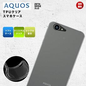AQUOS ZETA ケース SERIE SHV34 Xx3 506SH カバー ソフト シンプル クリア 耐衝撃 ソフトケース アクオス TPU 送料無料