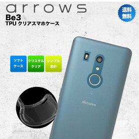 arrows Be3 ケース カバー ソフト シンプル クリア TPU 耐衝撃 ソフトケース 送料無料
