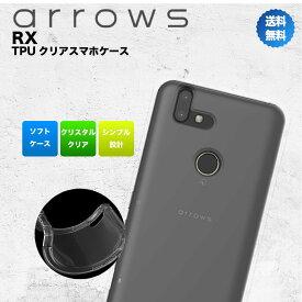 arrows RX ケース カバー ソフト シンプル クリア TPU 耐衝撃 ソフトケース 送料無料