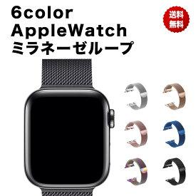 アップルウォッチ Applewatch ミラネーゼループ バンド メンズ レディース series 6 SE 5 4 3 2 1 ステンレス 38mm 40mm 42mm 44mm おしゃれ かわいい 送料無料