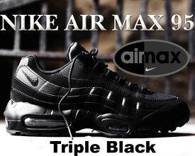 """お得な割引クーポン発行中!!【送料無料 ナイキ スニーカー エアマックス 95】NIKE AIR MAX 95 """"Triple Black"""" blk/blk-anthracite 609048-092 トリプル ブラック"""