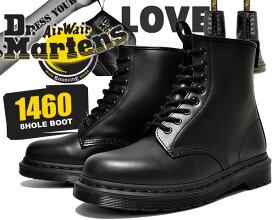 お得な割引クーポン発行中!!【あす楽 対応!!】【送料無料 ドクターマーチン 8ホール ブーツ】Dr.Martens1460 MONO 8HOLE BOOT SMOOTH BLACK メンズ オール ブラック モノカラー 14353001