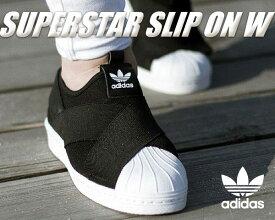 お得な割引クーポン発行中!!【あす楽 対応!!】【アディダス スーパースター スリッポン】adidas SUPERSTAR SLIP ON W cblack/cblack-ftwht【スニーカー スリッポン レディース メンズ】SUPERSTAR SLIP ON