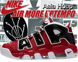"""お得な割引クーポン発行中!!【あす楽 対応!!】【送料無料 ナイキ エア モアアップテンポ 96】NIKE AIR MORE UPTEMPO '96 """"Asia Hoop""""""""BULLS"""" v.red/white-black 921948-600 スニーカー モアテン ブルズ"""
