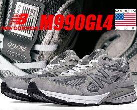 お得な割引クーポン発行中!!【あす楽 対応!!】【送料無料 ニューバランス 990V4】NEW BALANCE M990GL4 MADE IN U.S.A【スニーカー メンズ NB 990 V4】