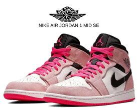 お得な割引クーポン発行中!!【あす楽 対応!!】【送料無料 ナイキ エアジョーダン 1 ミッド】NIKE AIR JORDAN 1 MID SE crimson tint/hyper pink-black 852542-801 スニーカー AJ1 ピンク