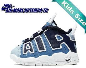 お得な割引クーポン発行中!!【送料無料 ナイキ エア モアアップテンポ トドラー】NIKE AIR MORE UPTEMPO (TD) aegean storm/blackend blue ck0825-404 キッズ スニーカー モアテン 子供靴
