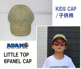 【ADAMS HEADWEAR】 アダムス ヘッドウェア PIGMENT DYED LITTLE TOT 6PANEL CAP 帽子 6パネル キャンプ アウトドア キッズ 子供用 男の子 女の子 トドラー 50cm LT101 KHAKI カーキ