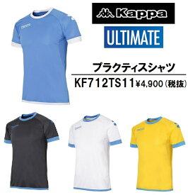 【KAPPA FOOTBALL】 《レターパックライト(追跡可能メール便)ご指定で全国一律送料370円》 プラクティスシャツ KF712TS11 GAME SHIRTS ゲームシャツ フットボール SOCCER サッカー FUTSAL フットサル ユニフォーム Tシャツ NAB OB WT YE メンズ レディース カッパ