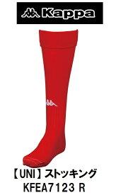 【 KAPPA / カッパ 】 《レターパックライト(追跡可能メール便)ご指定で全国一律送料370円/1足まで》 KFEA7123 R レッド ストッキング ソックス 靴下 ユニセックス フットボール SOCCER FUTSAL サッカー フットサル メンズ レディース ジュニア 子供 キッズ RED RD 赤