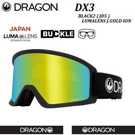 【日本正規品・ジャパンフィット】20-21 DRAGON SNOW GOGGLES DX3 BLACK2 ( J05 ) LUMALENS J.GOLD IONIZED ドラゴン スノー ゴーグル ディーエックススリー ルーマレンズ ゴールド 20/21 2020 2021 JAPAN FIT ジャパンレンズ ハイコントラスト ブラック BLACK OTG 眼鏡対応