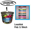 【 Leashlok Poly 3/8inch 】 【スマートレター(メール便)指定で全国一律送料180円】リーシュ パワーコード リーシュ…