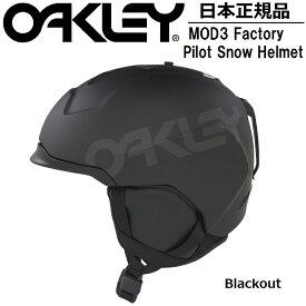 【 OAKLEY / オークリー 】【 国内正規品 】【 送料無料 】2019 2020 ヘルメット Oakley MOD3 Factory Pilot Snow Helmet BLACK OUT スノーボード 自転車 スケートボード メンズモデル マット ブラックアウト 99474FP - 02E オークレー スノボ WINTER 19-20 19/20 冬用