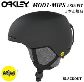 【 OAKLEY / オークリー MOD1 ASIA FIT】【 国内正規品 】【 送料無料 】2019 2020 ジャパン アジアンフィット ヘルメット Snow Helmet BLACK OUT スノーボード 自転車 スケートボード メンズモデル ブラックアウト 99505A-02E オークレー スノボ WINTER 19-20 19/20 冬用