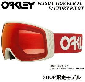 【 送料無料 日本 正規品 】【 限定 FACTORY PILOT 】20-21 OAKLEY SNOW GOGGLES FLIGHT TRACKER XL VIPER RED GREY PRIZM SNOW TORCH IRIDIUM GBL FIT オークリー ゴーグル フライト トラッカー ファクトリー パイロット ブラック グローバル フィット 2020 2021 OO7104-21