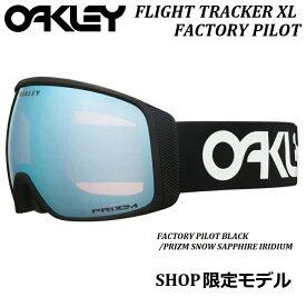 【 送料無料 日本 正規品 】【 限定 FACTORY PILOT 】20-21 OAKLEY SNOW GOGGLES FLIGHT TRACKER XL BLACK PRIZM SNOW SAPPHIRE IRIDIUM GBL FIT オークリー ゴーグル フライト トラッカー ファクトリー パイロット ブラック グローバル フィット 2020 2021 OO7104-08