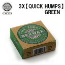 【 SEXWAX セックスワックス 】 【定形外郵便(メール便)指定で全国一律送料180円】 3X【 QUICK HUMPS 】 GREEN LABE…