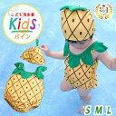 子供 水着 女の子 ワンピース パイナップル パイン 帽子 キャップ フルーツ 果物 セット リンクコーデ お揃い プール …