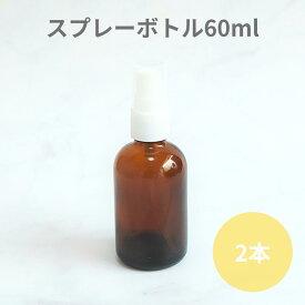 【国内メーカー】 60ml (2本)茶色のスプレーボトル スプレー付き瓶、スプレーボトル、スプレー容器、スプレー瓶、ガラスボトル、遮光瓶
