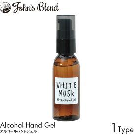 ジョンズブレンド アルコール ハンドジェル ホワイトムスク 濃度71% 除菌 ミニ ポンプタイプ 持ち運び 細菌 対策 清潔感 アルコールジェル 手 指 手の平