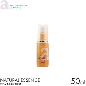 アンナトゥモール 美容液 ナチュラルエッセンス 50ml 無添加 保湿 ヒアルロン酸 コラーゲン