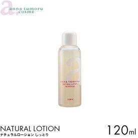 アンナトゥモール 化粧水 ナチュラルローション しっとり 120ml 無添加 保湿 ヒアルロン酸 コラーゲン もっちり