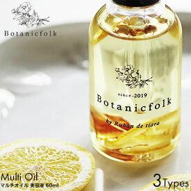 ボタニークフォーク マルチオイル美容液 60ml スキンケア 天然由来成分 スクワラン 保湿成分 日本製 植物オイル 乾燥対策 潤い 透明感 Botanicfolk