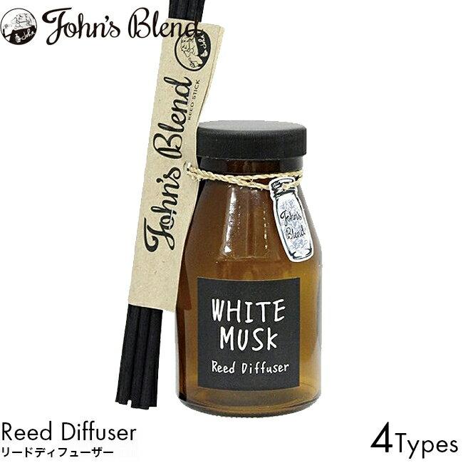 ジョンズブレンド [John's Blend]/リードディフューザー●Reed Diffuser ホワイトムスク ルームフレグランス 人気 おすすめ ランキング いい香り アロマ ムスクジャスミン