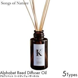 ソングオブネイチャー [Songs of Nature]/アルファベットリードディフューザーオイル●Alphabet Reed Diffuser Oil 人気 おすすめ ランキング いい香り