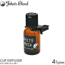 ジョンズブレンド 車 芳香剤 クリップディフューザー ホワイトムスク/アップルペア/レッドワイン/ムスクジャスミン 18ml