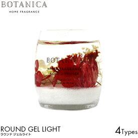 BOTANICA(ボタニカ) ラウンド ジェルライト スイートレッド/スイートブルー/スイートイエロー/スイートグリーン 芳香剤 90g