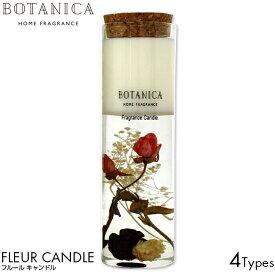 BOTANICA (ボタニカ) フルール キャンドル ローズ/シトラス/ハーバル/ベリー アロマ 芳香剤 90g