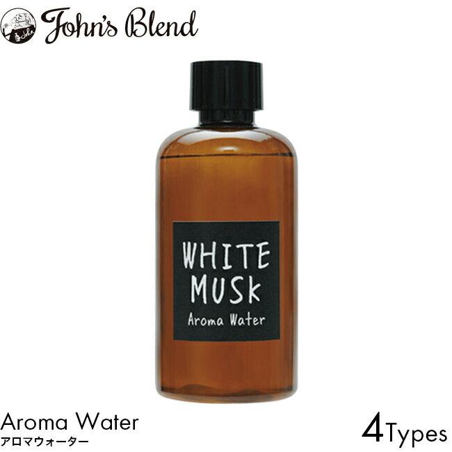 ジョンズブレンド アロマウォーター ホワイトムスク/アップルペア/レッドワイン/ムスクジャスミン 芳香剤 520ml