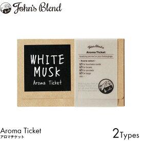ジョンズブレンド アロマチケット カードフレグランス 小型 香りづけ 名刺入れ カードケース 本 かばん
