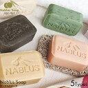 ナーブルスソープ ナチュラルオリーブオイル/タイム/死海の泥/アボカド/ぶどう/ダマスクローズ 石鹸 100g