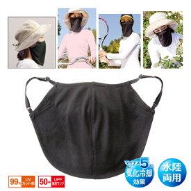 フェイスカバー UVカット フェイスマスク ひんやり 日焼け防止 フェイスガード 日焼け対策 紫外線対策 UV対策 速乾 涼感 海 プール アウトドア ガーデニング スポーツ 軽量 清潔 alphax アルファックス