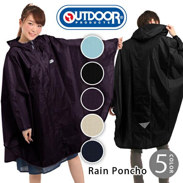 OUTDOOR 無地 アウトドア レインポンチョ レインコート カッパ 雨ガッパ 雨 配色 反射板付き レディース メンズ 男女兼用 LZ