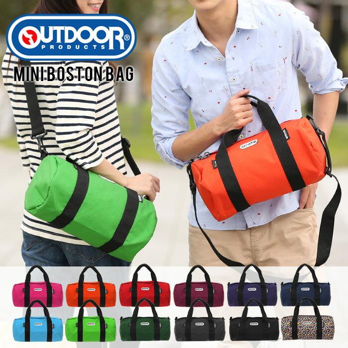 ボストンバッグ 男女兼用バッグ アウトドア OUTDOOR PRODUCTS ミニボストン 小 231LRG 15色 アウトドア バッグ OD-231LRG LZ