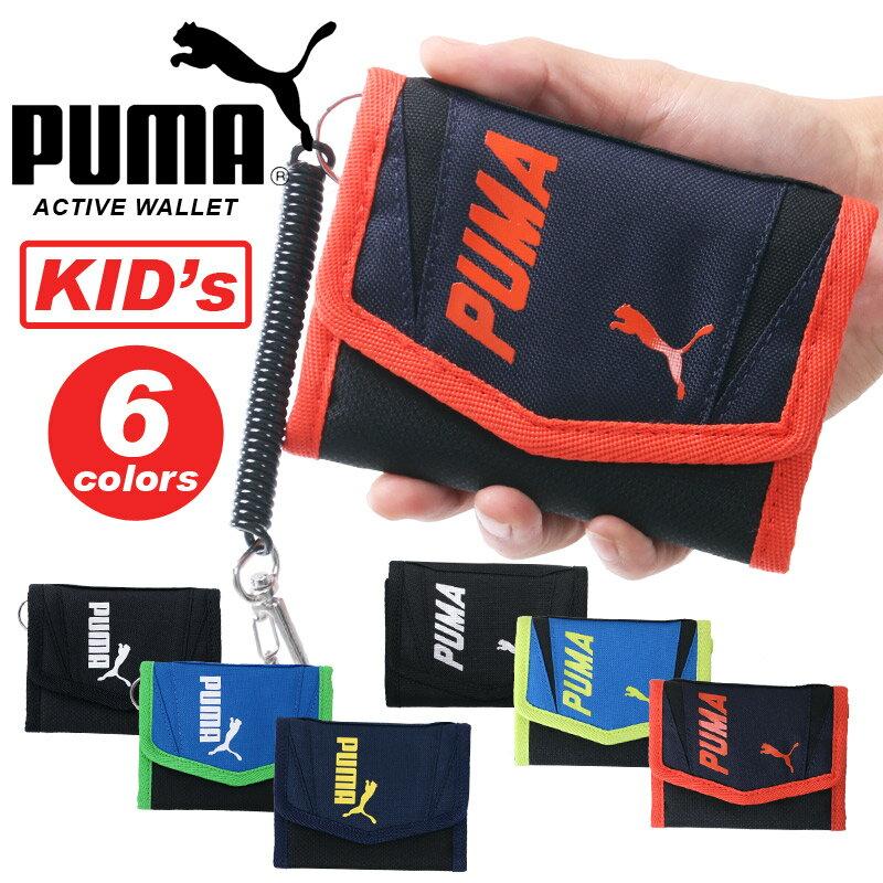 [メール便対応] PUMA 財布 三つ折り財布 プーマ 折りたたみ財布 ウォレット マジックテープ コイルチェーン付き メンズ レディース キッズ 子供用 学生 プレゼント 黒