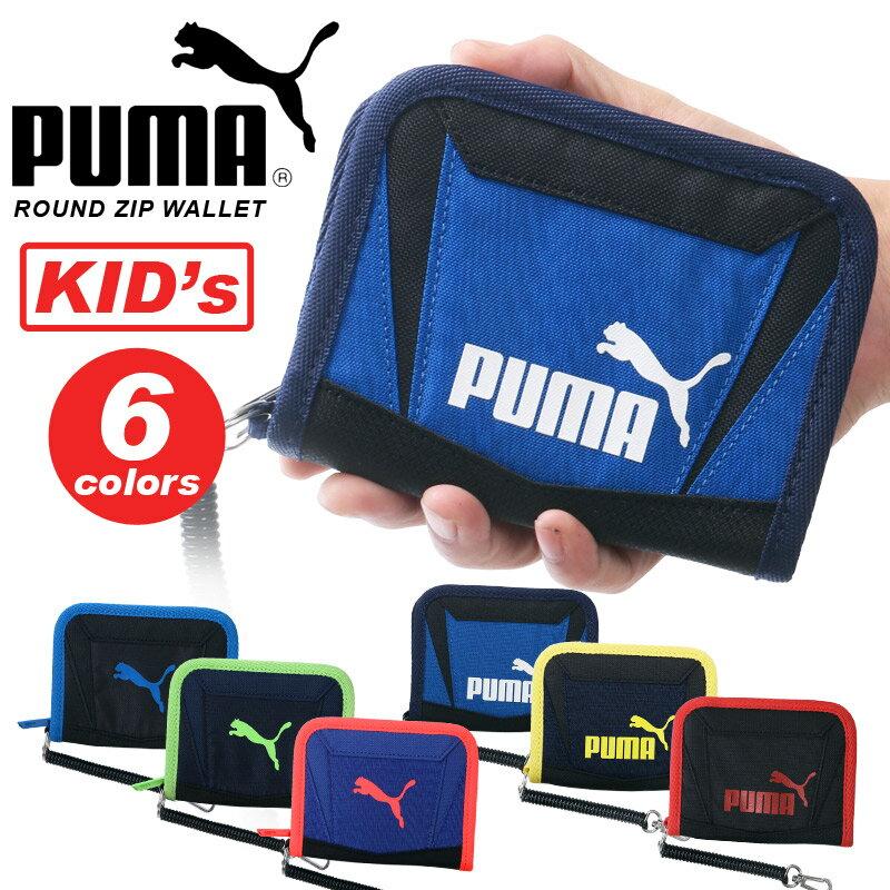 [メール便対応] PUMA 財布 二つ折り財布 プーマ 折りたたみ財布 ウォレット コイルチェーン付き メンズ レディース キッズ 子供用 学生 プレゼント 黒